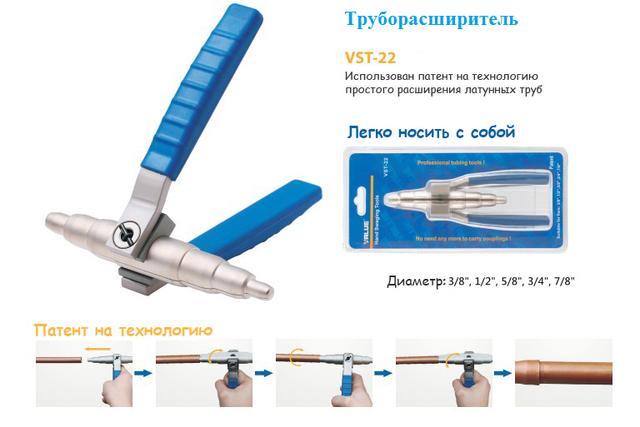 Труборасширитель VALUE VST-22 ручной